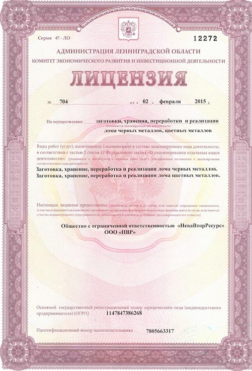 порядок сколько стоит лицензия на прием металлолома в россии стороне мажора Части